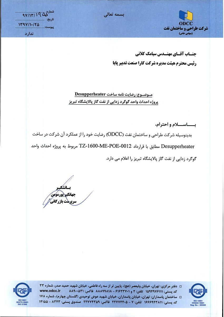 Desuperheater-ODCC-Tabriz-Oil-Refinery